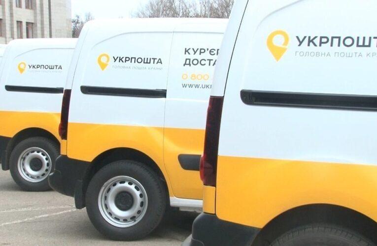 """""""Укрпошта"""" запускает бесплатную доставку посылок до больниц"""
