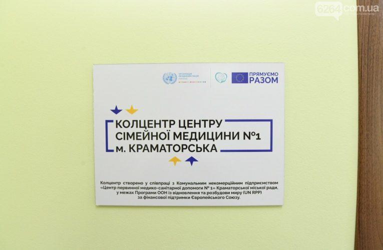У Краматорську відкрили оновлений медичний колл-центр