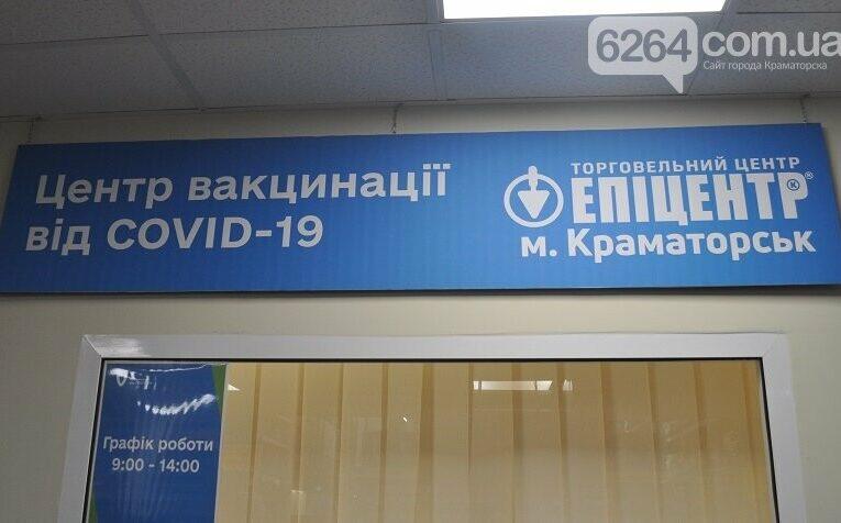 У Краматорську запрацював другий центр масової вакцинації